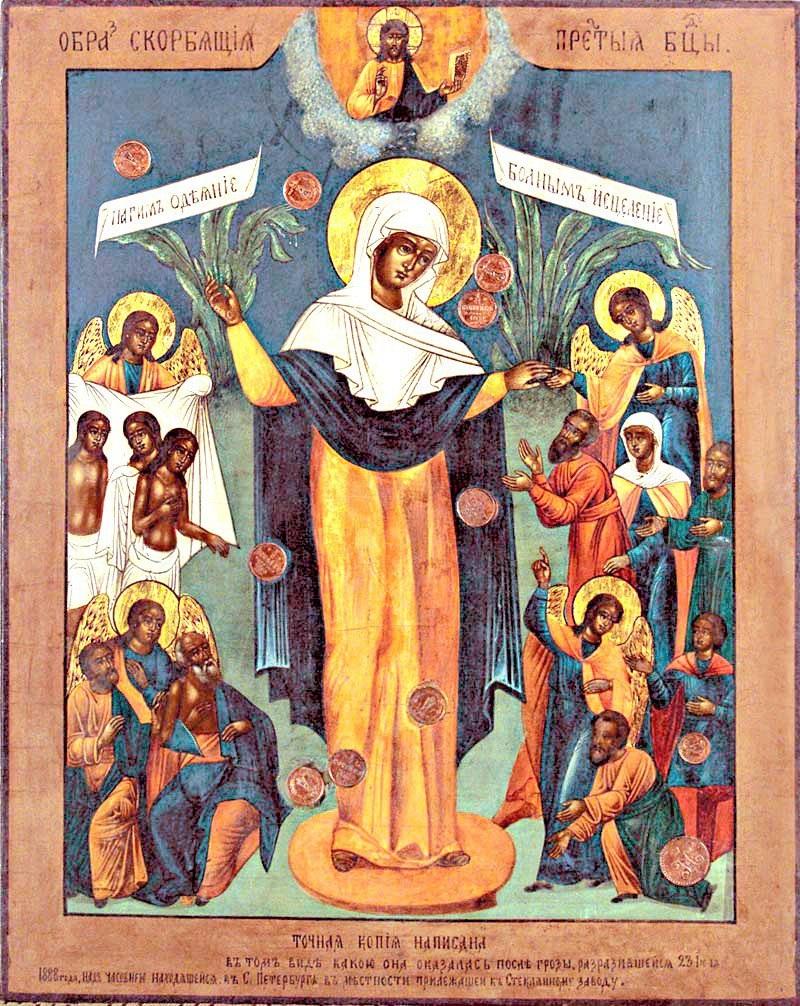 Молитва перед иконой богородицы всех скорбящих радость
