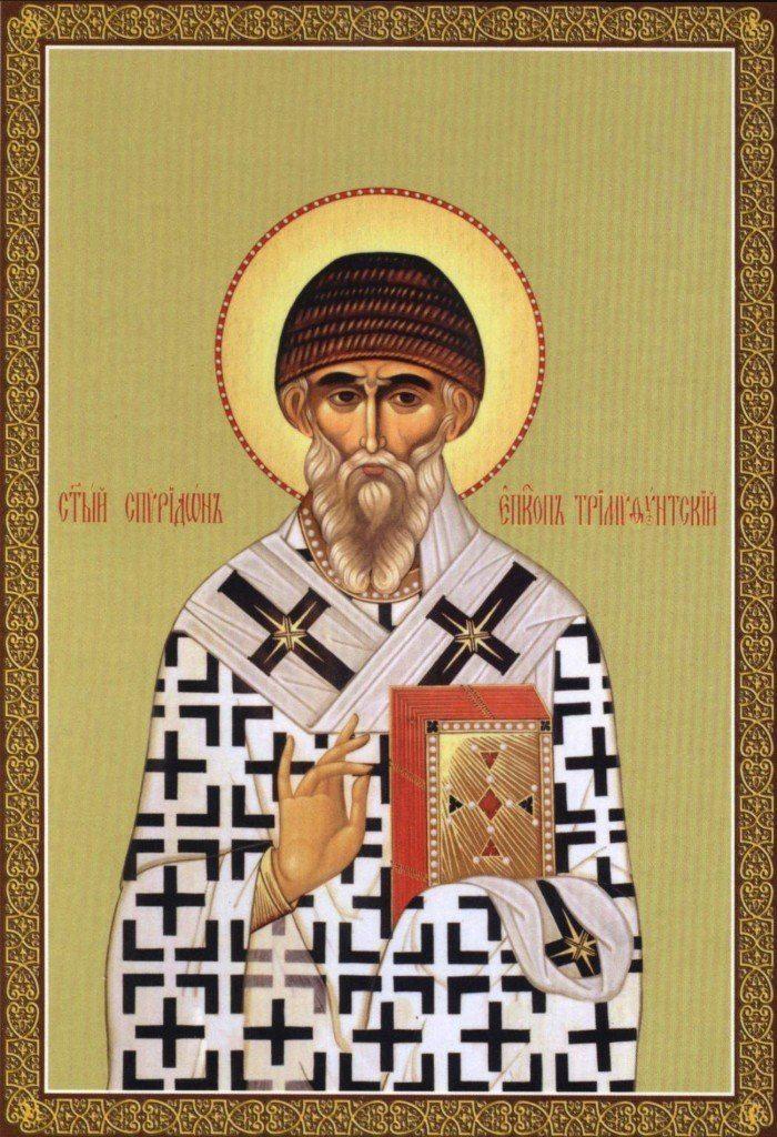 Молитва о помощи в делах святому Спиридону Тримифунтскому Чудотворцу