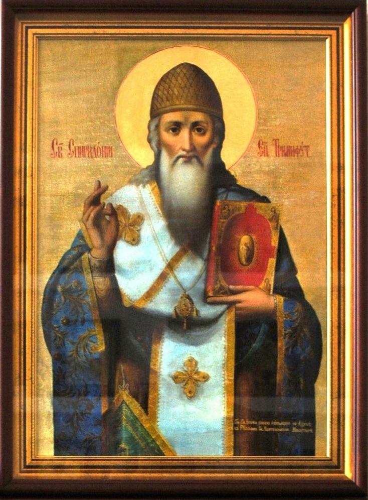 Молитва о здоровье и  здравии Спиридону Тримифунтскому