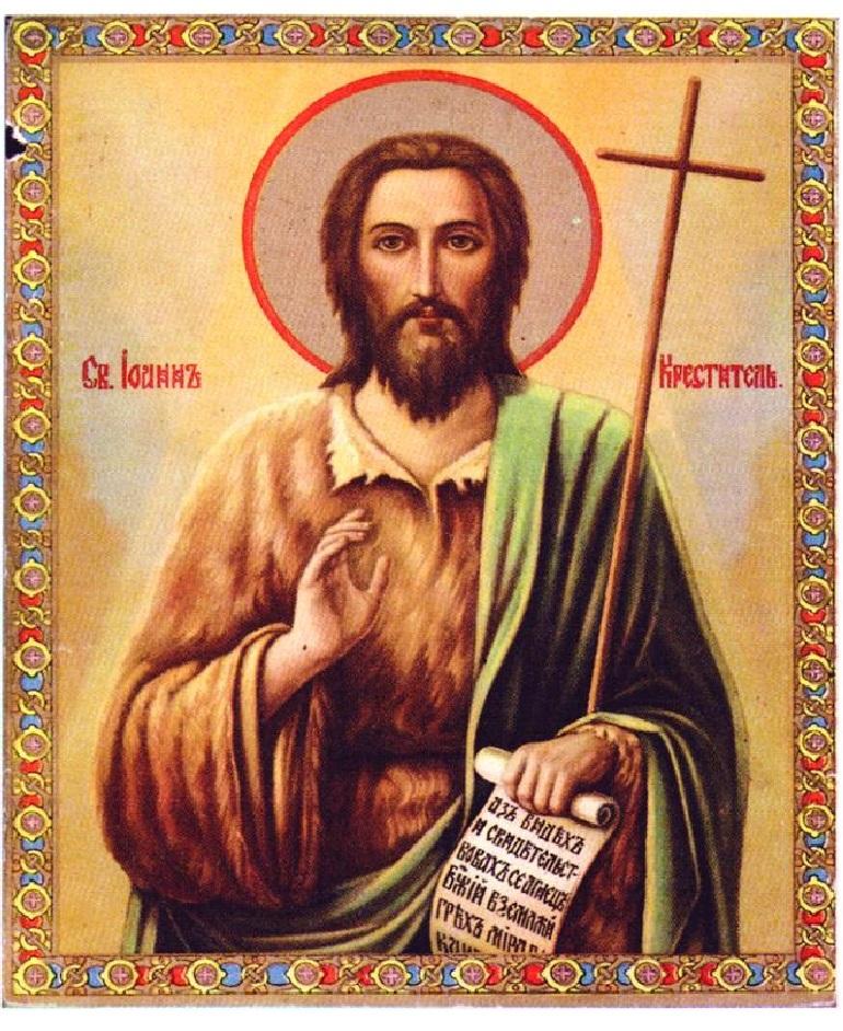 Молитвы Иоанну Крестителю: для успокоения души, исцеления, за детей