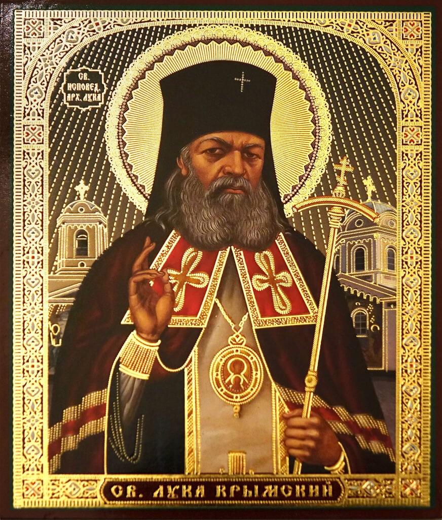 Исцеляющая молитва луки крымского