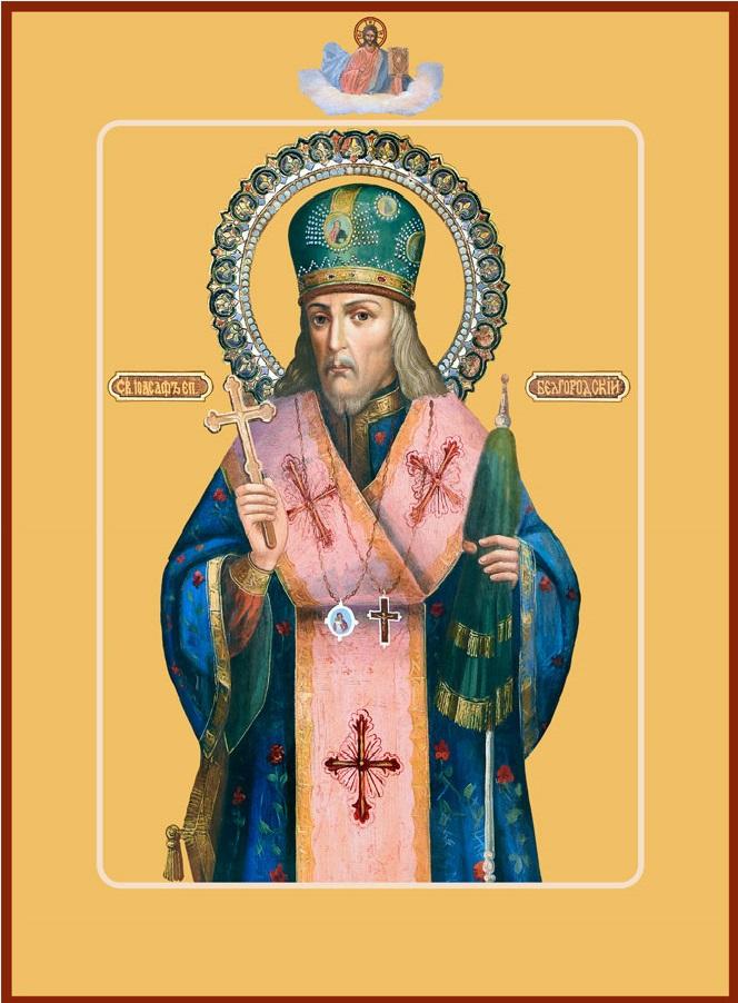 Молитва иоасафу епископу белгородскому святителю на сайте святая-молитва.рф