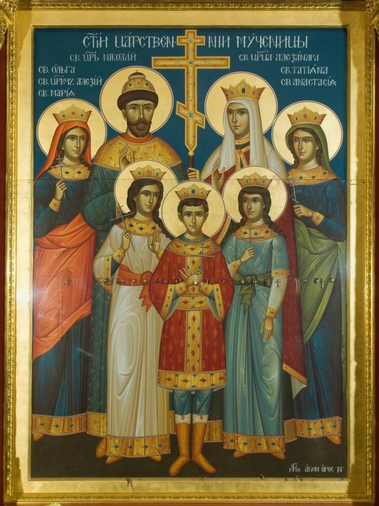Молитва Царственным Страстотерпцам
