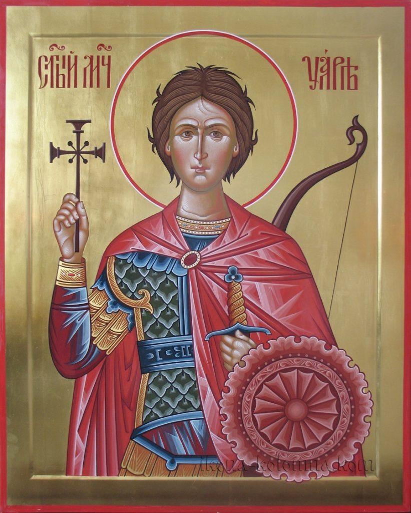 Молитва святому уару на русском