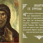 Молитва о сохранении беременности Николаю Чудотворцу и рождении здорового малыша